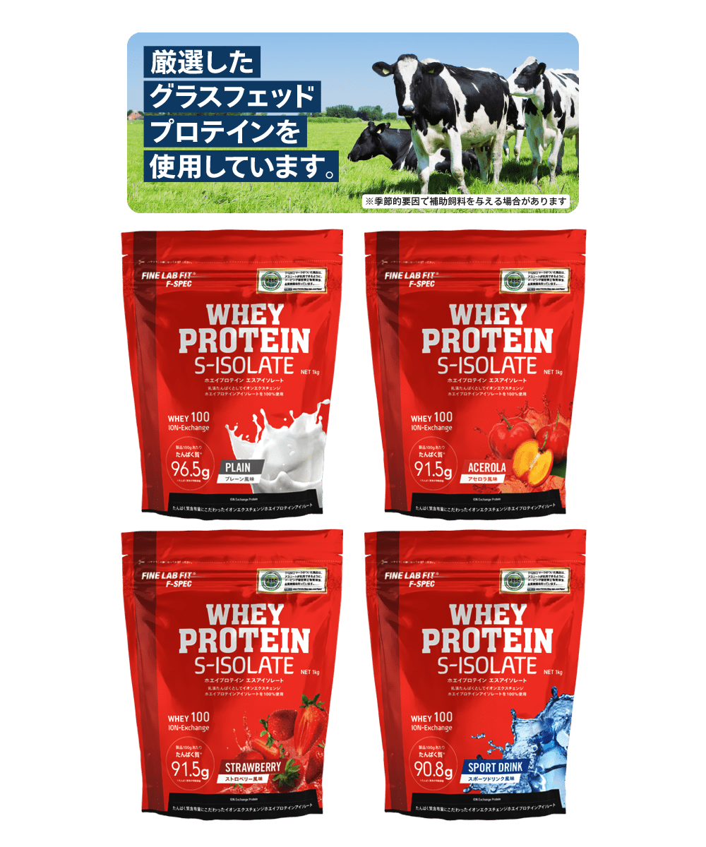WHEY PROTEIN S-ISOLATE